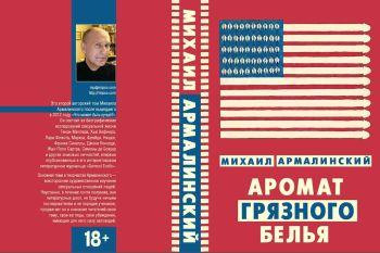 Вышел в свет второй том собрания сочинений Михаила Армалинского