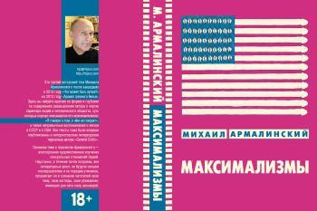 Вышел в свет третий том публицистики Михаила Армалинского