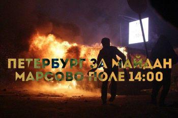 Петербуржцы поддержат Майдан
