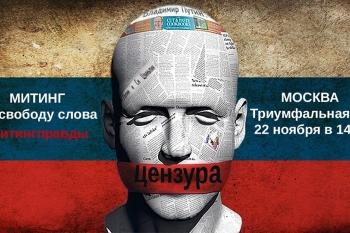 22 ноября в Москве пройдет митинг за свободу слова