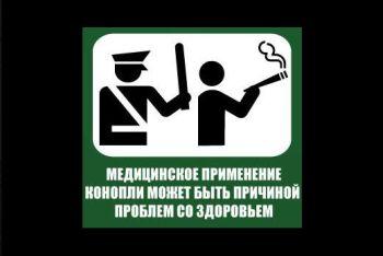 Московские власти запретили Марш за легализацию медицинской марихуаны