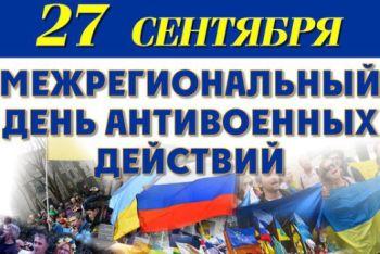27 сентября в российских городах пройдет Марш мира (ВИДЕО)